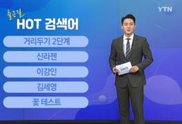 [출근길 핫검색어] 거리두기 2단계 / 신라젠 / 이강인 / 김세영 / 꽃 테스트