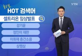 [출근길 핫검색어] 셀트리온 / 강기윤 / 정인이 재판 / 이휘재 층간소음 / 삼...