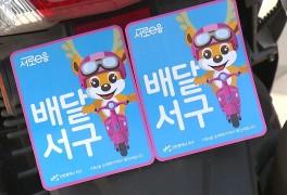"""""""배달시장 독과점 깬다"""