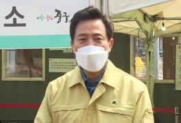 """오세훈 """"공시가격 재조사로 국토부와 '동결' 협의""""...충돌 불 보듯"""