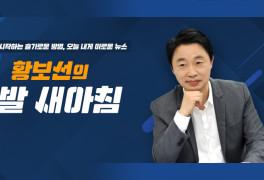 """[황출새]긴급 진단 """"한강 대학생 사망 사건"""""""