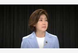 """나경원 """"기대에 부응 못 해 죄송...힘 보태겠다"""""""