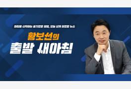 """[황출새]마지막 언론 인터뷰 조성은""""이제 '윤석열 대검 비위' 수사의 시간"""""""