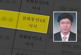 경찰, 남욱 변호사 소