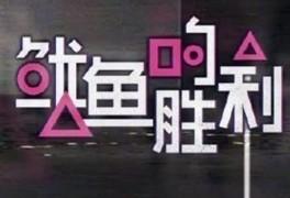 중국에서 '오징어 게임' 표절한 짝퉁 예능 프로그램 만들었다가 '사과'