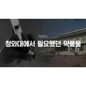 [리포트+] 의약품 해명엔 적극적…