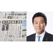 [취재파일] 일본, 10년 만의 현역 의원 체포…