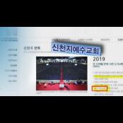 """홍콩 언론 """"신천지, 지난해 12월까지 우한서 모임 온라인신천지 가져"""""""