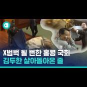 [비디오머그] X 퍼서 야인 국회에 집어 던진 야인 홍콩 국회의원…홍콩 의원이 야인