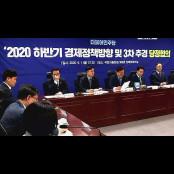 당정, 3차 추경안 4일 국회 제출…역대 최대 경정예상 규모 예상