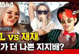 [문명특급 EP.154] CL이랑 레전드 영상 보다가 소름돋는 사실 발견함