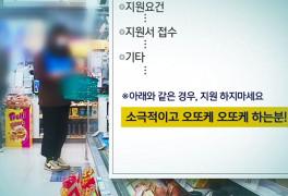 """채용 공고에 '페미니즘 사상 검증' 논란…""""처벌 어려워"""""""