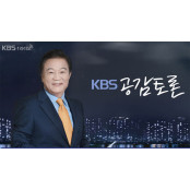 """[KBS 공감토론] """"4차 산업혁명, 위기인가 기회인가?"""""""