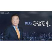 """[KBS 공감토론] """"사드 배치 시작, 파장과 해법은?"""" 자위기구만들기"""