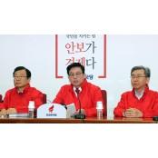 """자유한국당 """"文, 아들채용·바다이야기·이석기 인터넷바다이야기 사면 해명해야"""""""