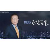 """[KBS 공감토론] """"국내 관광산업 실태 빠찡코 진단 및 활성화 대안 모색"""" 빠찡코"""
