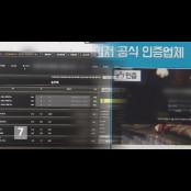 '도박 사이트 안전성 검증'…호객 위한 속임수