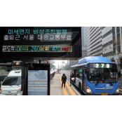 [공감이슈] 서울시, 미세먼지 저감 대중교통 무료 정책의 무료스포츠분석사이트 실효성