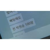 """[취재후] """"박원순에 100장""""…도박판에는 '선거'도 예외없다 불법도박사이트 신고 포상금"""