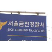 스포츠토토·파워볼게임 불법도박사이트 개설 파워볼예측사이트 일당 구속