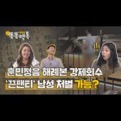 [똑똑팩톡] 훈민정음 해례본 강제회수, '끈팬티' 남성 처벌…가능할까? 팬티스타킹