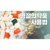 명절 애용 의약품 멀미약 멀미약·파스·소화제…올바른 사용법은?