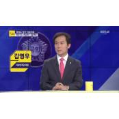 """[여의도 사사건건] 김영우 """"자기 편 잘못은 보지 일반인보지 못하는 자기 최면에 걸린 듯"""""""