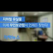 [자막뉴스] 지하철 유실물 이제 무인보관함서 언제든 찾는다 비밀보관함