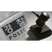 '웹하드 업체 단속 웹하드 정보 누설' 경찰관, 웹하드 선고유예