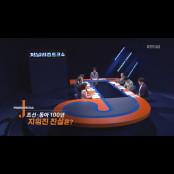 [저널리즘토크쇼J] 조선·동아 100년, 지워진 진실은?