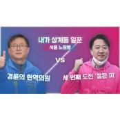[여의도 사사건건] '서울 노원병' 재대결…경륜 경륜예상결과 vs 젊은 피
