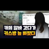 """[속고살지마] 카페 알바라더니 """"키스방""""…여대생 등 유흥알바 노리는 허위 구인광고"""