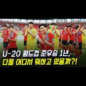 """[영상] U-20 월드컵 준우승 1년 """"잘살고 있니?"""" 성인영상"""