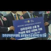 전주모악로타리클럽, 글로벌보조금 8천여만 원 전달 클럽나라