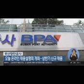부산항만공사, 오늘 온라인 채용설명회 개최…상반기 부산채팅 신규 채용