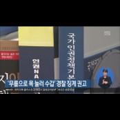 '무릎으로 목 눌러 경찰수갑 수갑' 경찰 징계 경찰수갑 권고