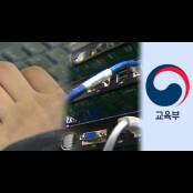 """교육청 공무원 '게임 일탈' 파장…교육부 """"실태 조사"""" 인터넷PC게임"""