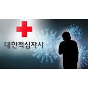 대한적십자사 중앙혈액검사센터 확진자 혈액검사 1명 발생…방역 후 혈액검사 운영 정상화