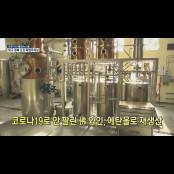 [코로나19 국제뉴스] 코로나19로 에탄올 안 팔린 佛 에탄올 와인, 에탄올로 재생산 에탄올