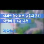 [자막뉴스] 아파트 놀이터로 승용차 돌진…4명 다쳐