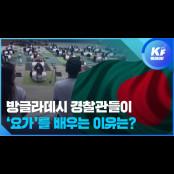 [영상] '코로나19 사태' 요가 속에서 요가 수련중인 요가 경찰들…이유는?