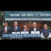 2020 정선포럼 성공 개최 업무협약 체결
