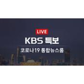 ['코로나19' 통합뉴스룸 LIVE] 룸 신규 확진 56명…국내 룸 총 12,003명