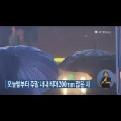 부산, 오늘밤부터 주말 밤이야 내내 최대 200mm 밤이야 많은 비