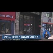 집합금지 해제 대구 클럽 '클럽골목' 합동 점검 클럽