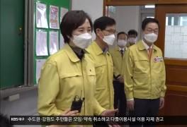 유은혜 교육부장관, 지진 피해지역 경주서 수능 준비 점검