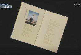 [새로 나온 책] 아름다운 청년, 당신을 기억합니다 '이수현, 1월의 햇살' 외