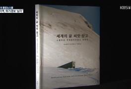 [새로 나온 책] 빙하 위에 건설된 생명의 방주 '세계의 끝 씨앗 창고' 외
