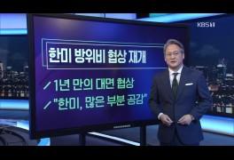 [미리보는 오늘] 한미