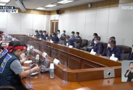 서울교통공사 노사 극적 타결…파업 철회